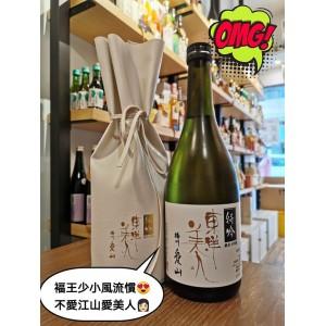 東洋美人 純米大吟醸 『 特吟 』 播州愛山40% 限定品