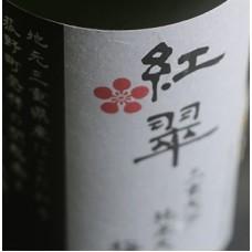 寒紅梅紅翠純米大吟釀梅酒 720ml